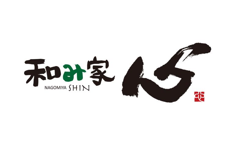 和み家・心ロゴ